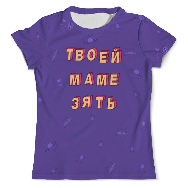 Printio Твоей маме зять #этолето ультрафиолет футболка с полной запечаткой мужская printio штош этолето ультрафиолет