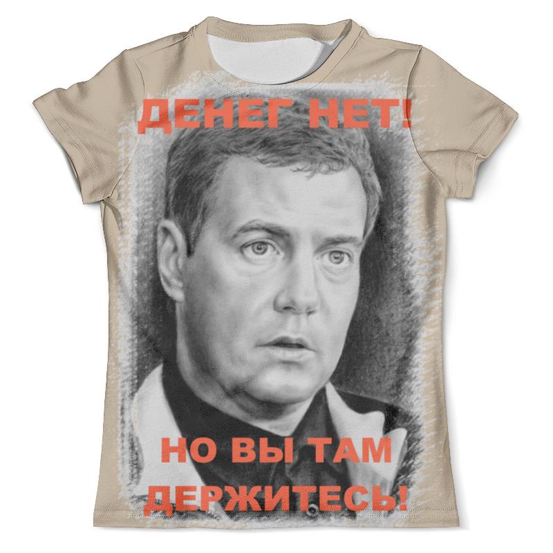 Футболка с полной запечаткой (мужская) Printio Медведев - денег нет!