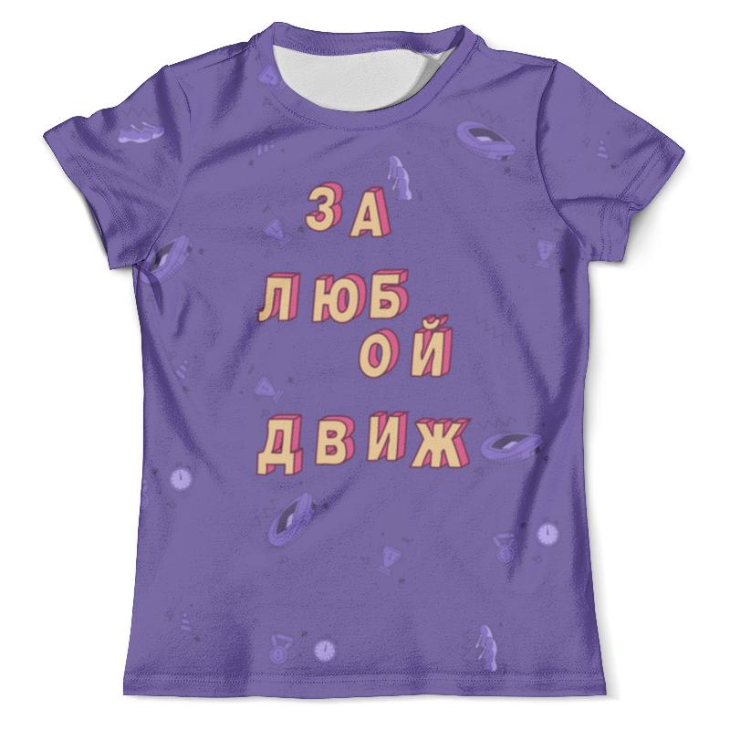 Футболка с полной запечаткой (мужская) Printio За любой движ #этолето ультрафиолет футболка с полной запечаткой мужская printio всё такое цветное этолето ультрафиолет