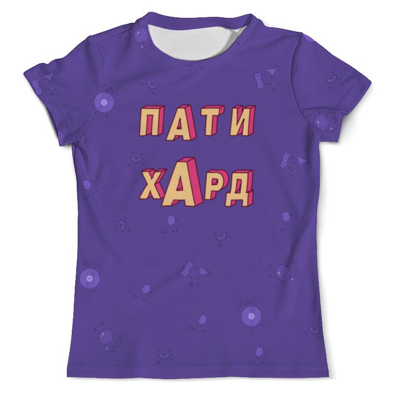 Printio Пати хард #этолето ультрафиолет футболка с полной запечаткой мужская printio агонь этолето ультрафиолет