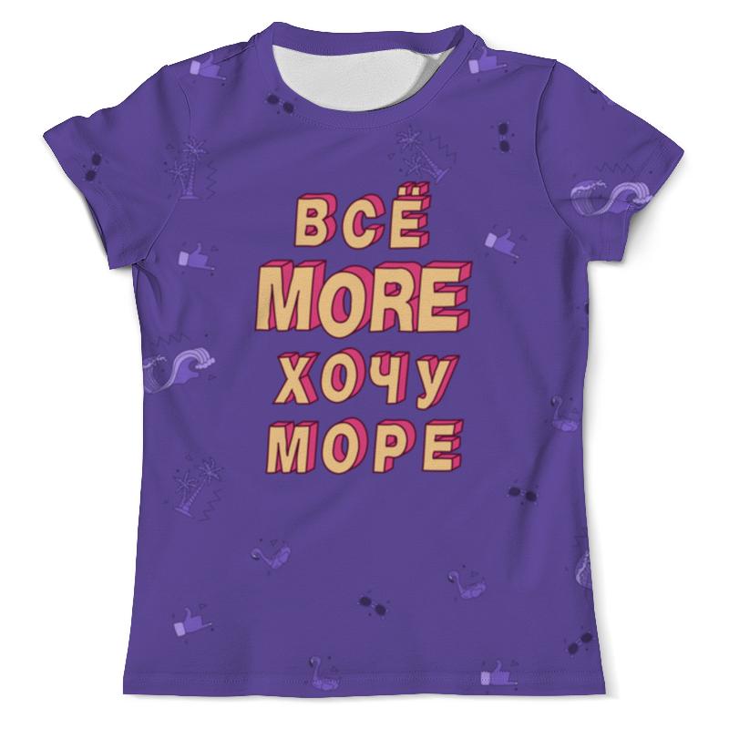 Printio Всё more хочу море #этолето ультрафиолет футболка с полной запечаткой мужская printio агонь этолето ультрафиолет