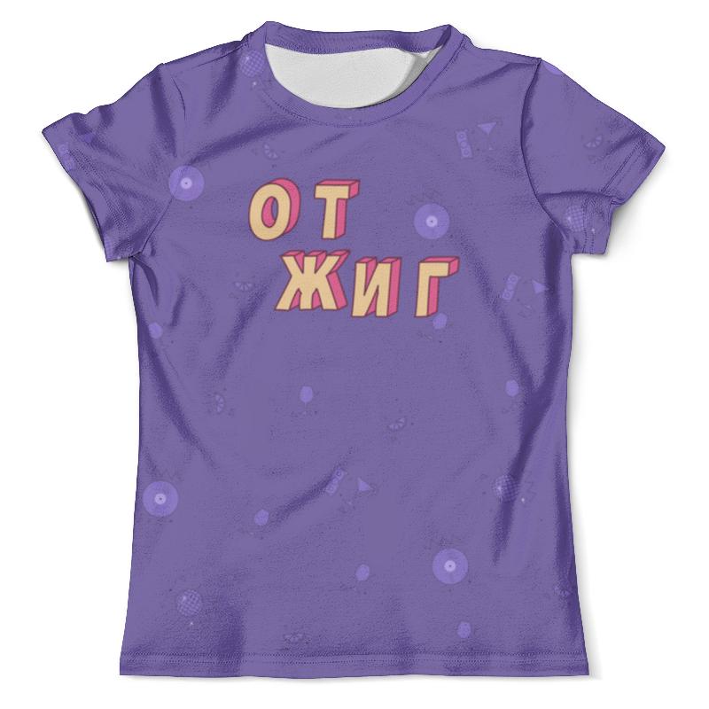 Футболка с полной запечаткой (мужская) Printio Отжиг #этолето ультрафиолет футболка с полной запечаткой мужская printio всё такое цветное этолето ультрафиолет