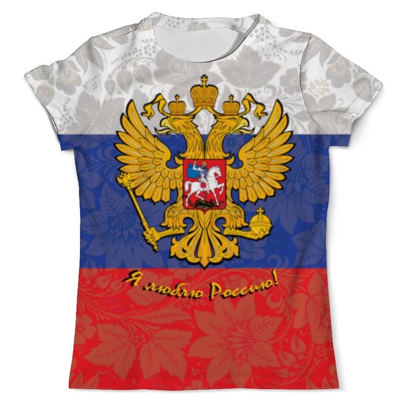 Printio Я люблю россию! футболка с полной запечаткой мужская printio я люблю тебя