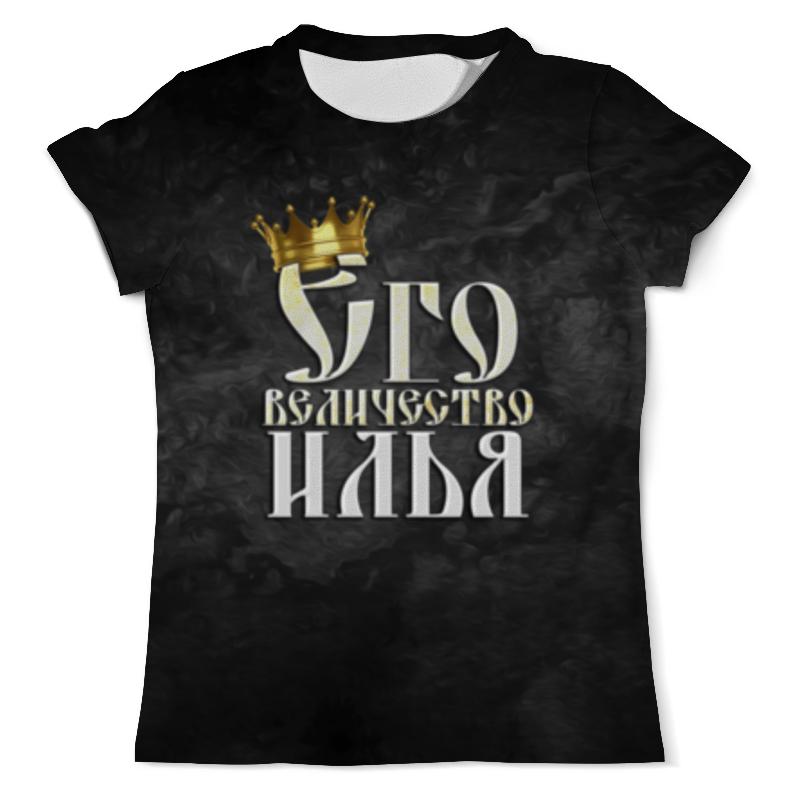 Printio Его величество илья футболка с полной запечаткой мужская printio илья ковальчук