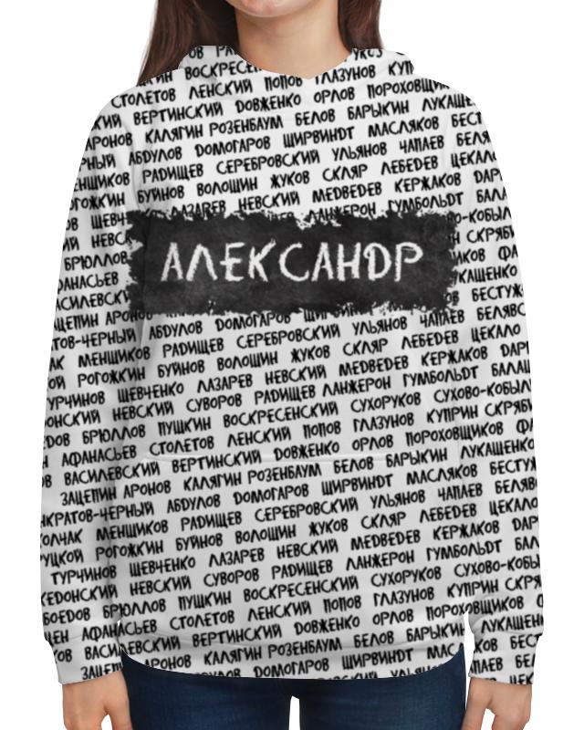 Толстовка с полной запечаткой Printio Великие - александр что означает ваша фамилия