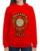 """Толстовка с полной запечаткой """"Сделано в 1971"""" - ссср, советский союз, 1971, сделано в, год рождения"""