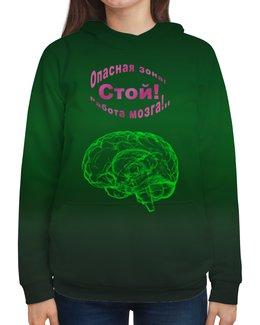 """Толстовка с полной запечаткой """"«Опасная зона! Работа мозга!»"""" - мозг, коллаж, плакат, наука, физиом"""
