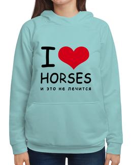 """Толстовка с полной запечаткой (Женская) """"Я люблю лошадей"""" - лошадь, horse, конный спорт, я люблю, верховая езда"""