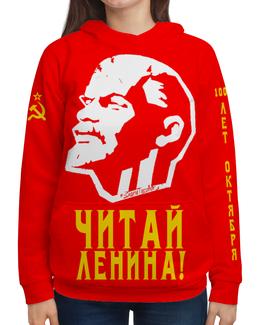 """Толстовка с полной запечаткой (Женская) """"Читай Ленина"""" - с путиным, с лениным, с флагом россии, с флагом ссср, с американским флагом"""