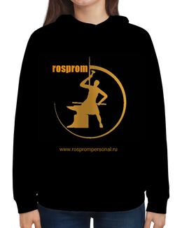"""Толстовка с полной запечаткой """"РосПром"""" - industrial"""