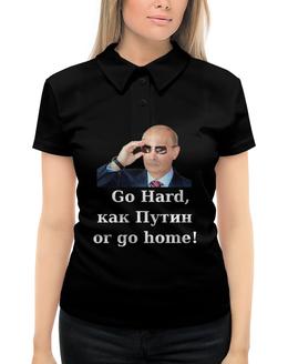 """Рубашка Поло с полной запечаткой """"Go hard как Путин"""" - россия, патриотизм, путин, президент, выборы"""