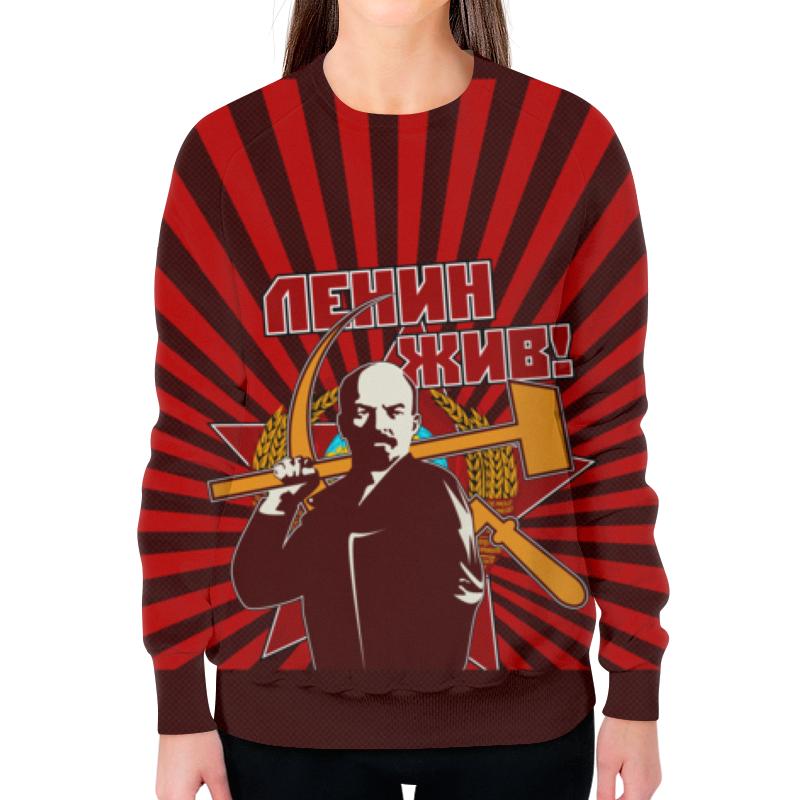 Свитшот женский с полной запечаткой Printio Ленин жив! цена