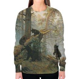 """Свитшот женский с полной запечаткой """"Утра в сосновом лесу"""" - медведи, шишкин, утро в сосновом лесу, савицкий"""