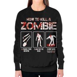 """Свитшот женский с полной запечаткой """"Как убить зомби"""" - zombie, зомби, ходячие мертвецы, walking dead, зомби апокалипсис"""