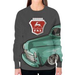 """Свитшот женский с полной запечаткой """"Автозавод"""" - победа, газ, gaz, wax, автозавод"""