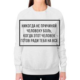 """Свитшот женский с полной запечаткой """"Цитата"""" - достоевский"""