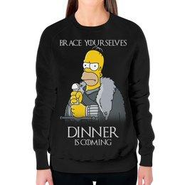 """Свитшот женский с полной запечаткой """"Гомер Симпсон. Dinner is coming"""" - прикольные, симпсоны, гомер симпсон, игра престолов, winter is coming"""