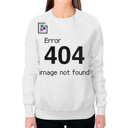 """Свитшот женский с полной запечаткой """"Error 404"""" - прикольные, error 404, 404, ошибка 404, image not found"""