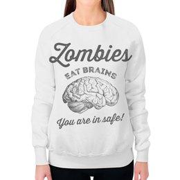 """Свитшот женский с полной запечаткой """"Зомби едят мозги. Ты в безопасности!"""" - zombie, зомби, прикольные, ходячие мертвецы, walking dead"""