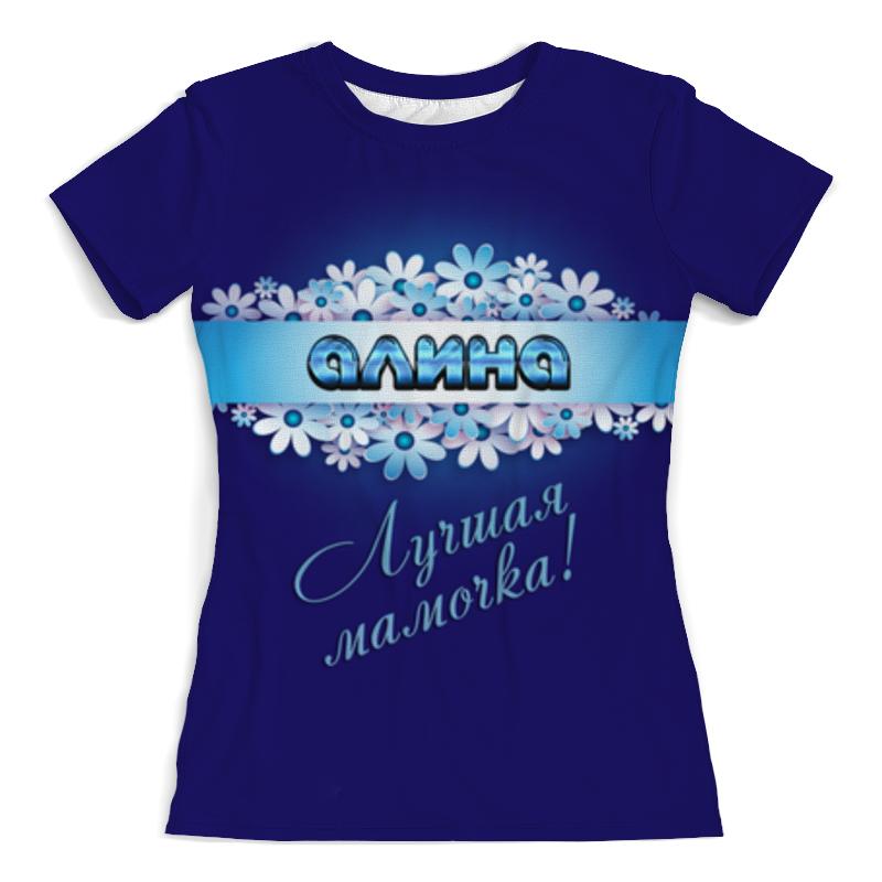 Printio Лучшая мамочка алина футболка классическая printio алина