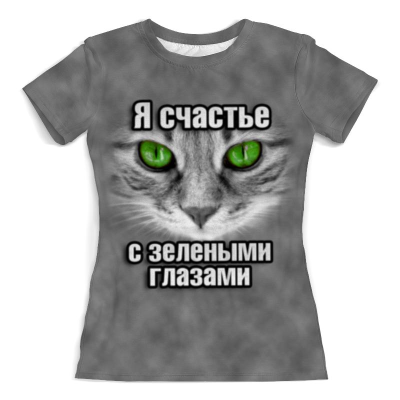 Футболка с полной запечаткой (женская) Printio Счастье с зелеными глазами футболка классическая printio кошка с зелеными глазами