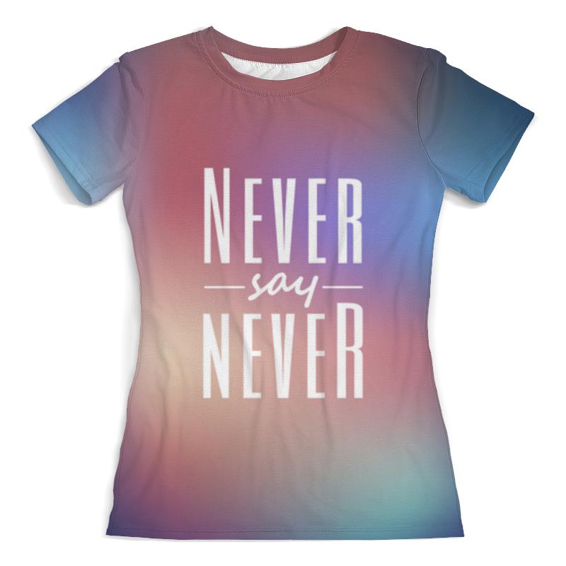 Футболка с полной запечаткой (женская) Printio Never say never