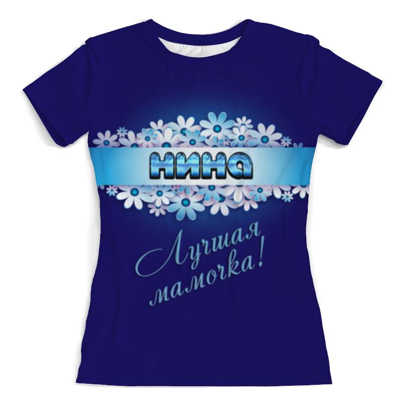 Футболка с полной запечаткой (женская) Printio Лучшая мамочка нина футболка с полной запечаткой женская printio лучшая мамочка полина