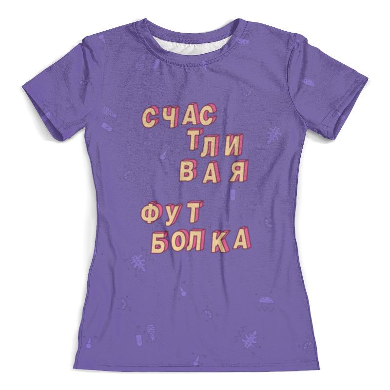 Футболка с полной запечаткой (женская) Printio Счастливая одежда #этолето ультрафиолет одежда
