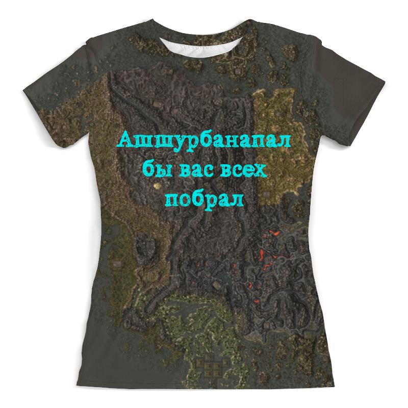 Printio Ашшурбанапал... футболка с полной запечаткой женская printio тоня против всех