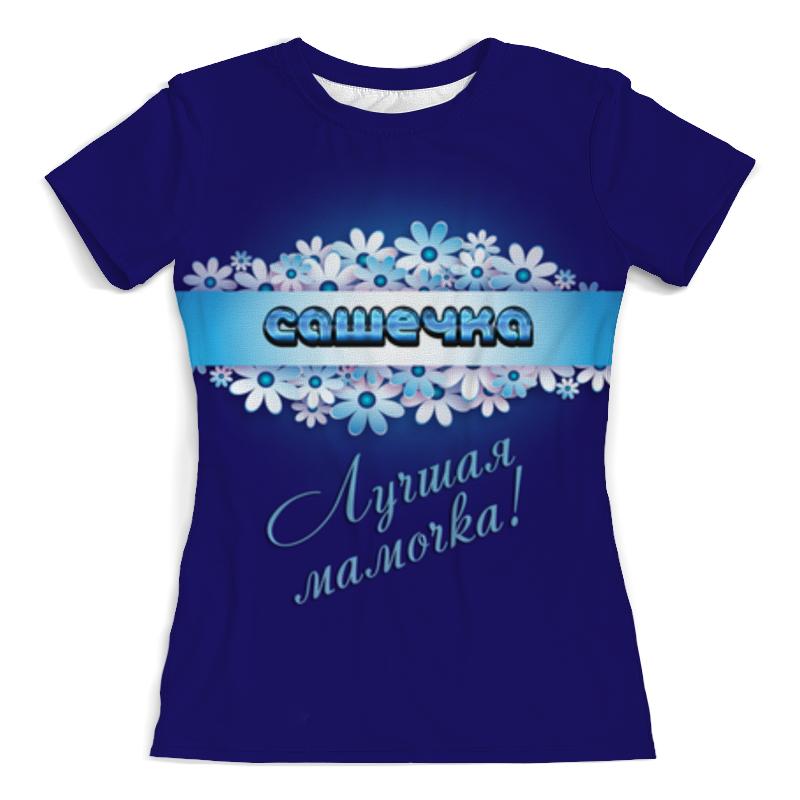 Футболка с полной запечаткой (женская) Printio Лучшая мамочка сашечка футболка с полной запечаткой женская printio лучшая мамочка полина