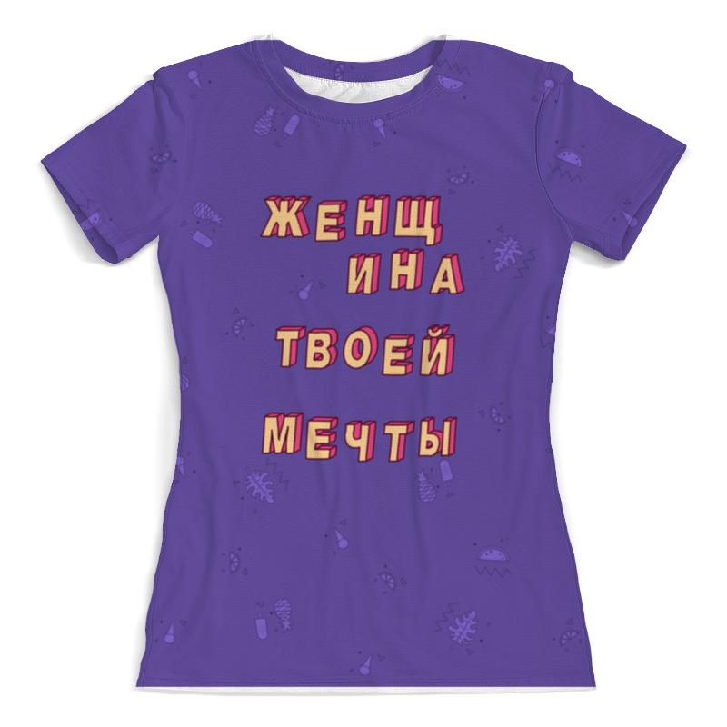 Printio Женщина твоей мечты #этолето ультрафиолет футболка с полной запечаткой мужская printio мужчина твоей мечты этолето ультрафиолет