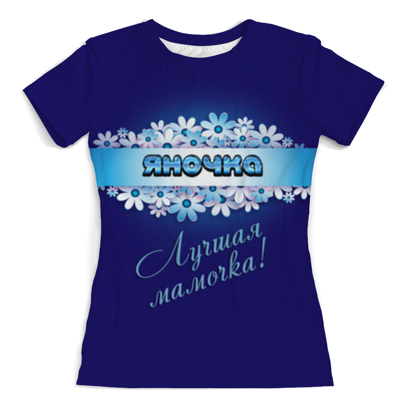 Футболка с полной запечаткой (женская) Printio Лучшая мамочка яночка футболка с полной запечаткой женская printio лучшая мамочка полина