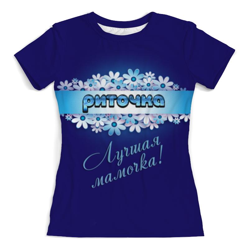 Футболка с полной запечаткой (женская) Printio Лучшая мамочка риточка футболка с полной запечаткой женская printio лучшая мамочка полина