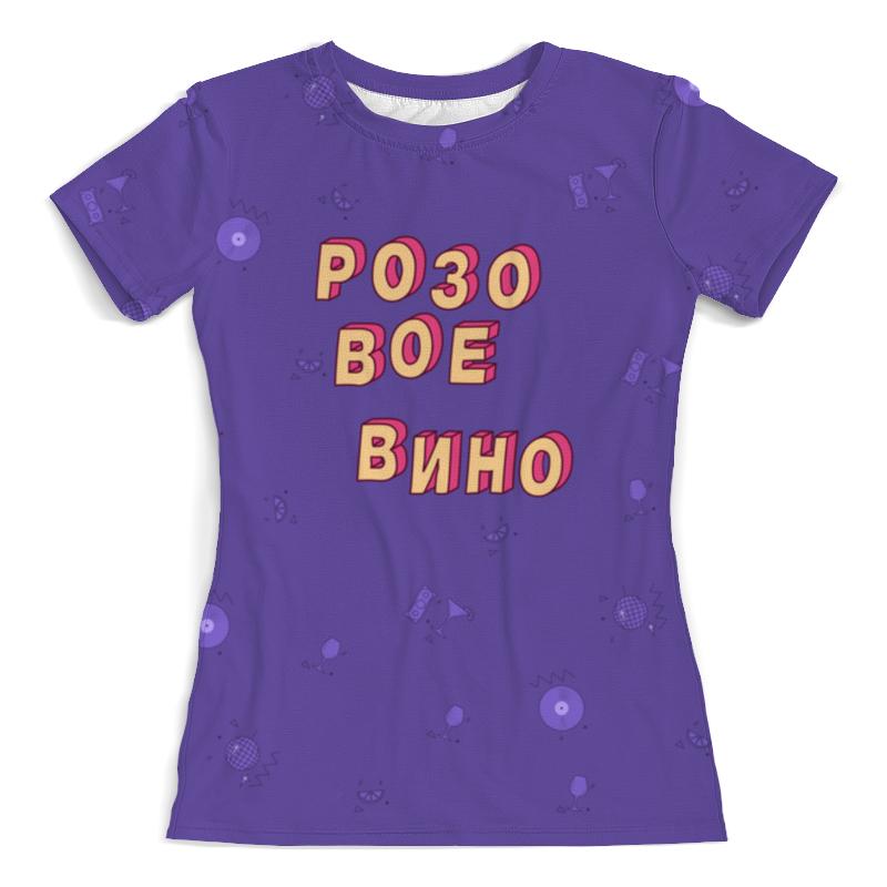 Футболка с полной запечаткой (женская) Printio Розовое вино #этолето ультрафиолет футболка с полной запечаткой женская printio розовое вино этолето ультрафиолет