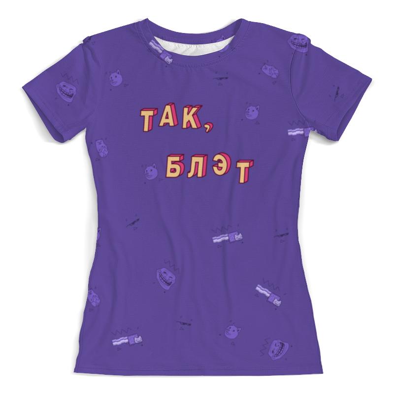 Футболка с полной запечаткой (женская) Printio Так, блэт #этолето ультрафиолет футболка с полной запечаткой женская printio розовое вино этолето ультрафиолет