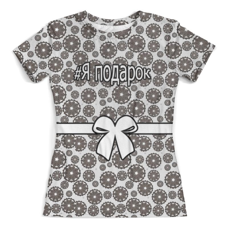 Футболка с полной запечаткой (женская) Printio Я подарок футболка с полной запечаткой женская printio я подарок