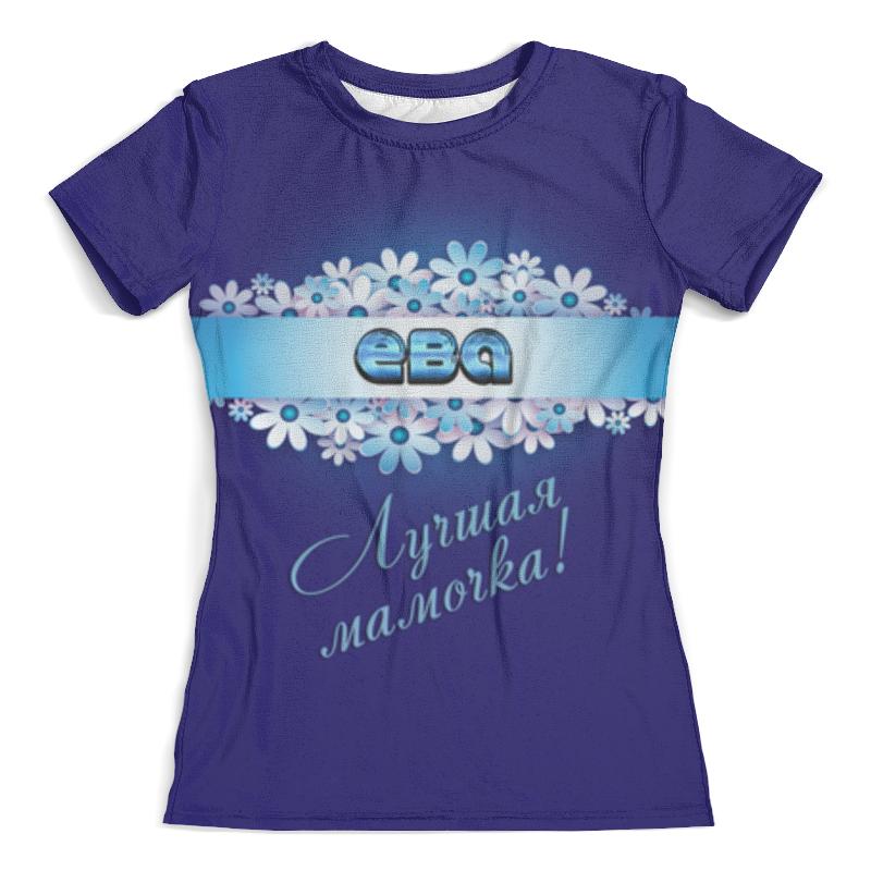 Футболка с полной запечаткой (женская) Printio Лучшая мамочка ева футболка print bar ева