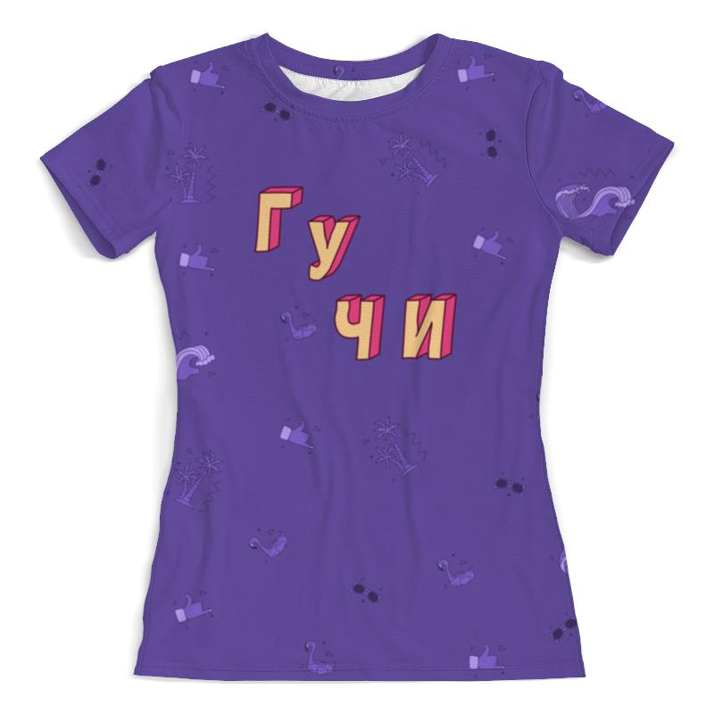 Футболка с полной запечаткой (женская) Printio Гучи #этолето ультрафиолет футболка с полной запечаткой женская printio розовое вино этолето ультрафиолет
