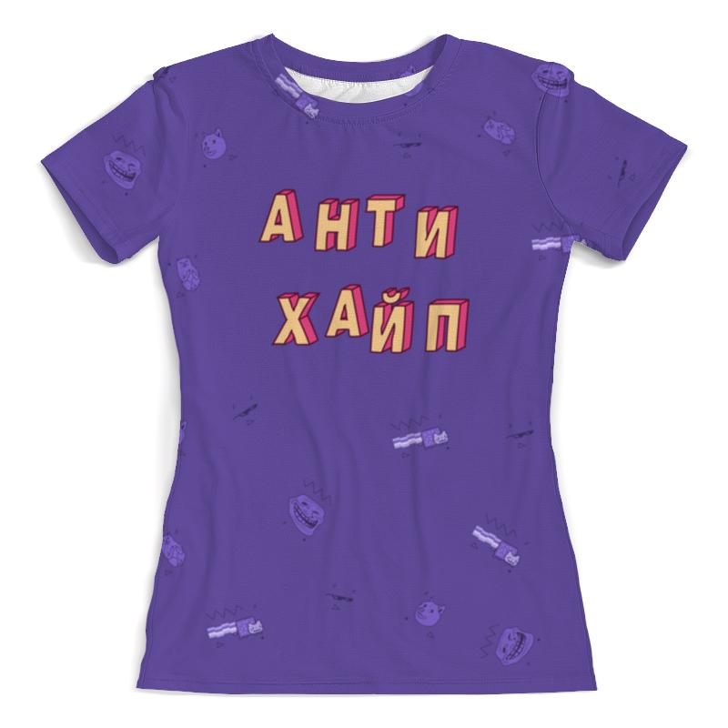 Футболка с полной запечаткой (женская) Printio Антихайп #этолето ультрафиолет футболка антихайп