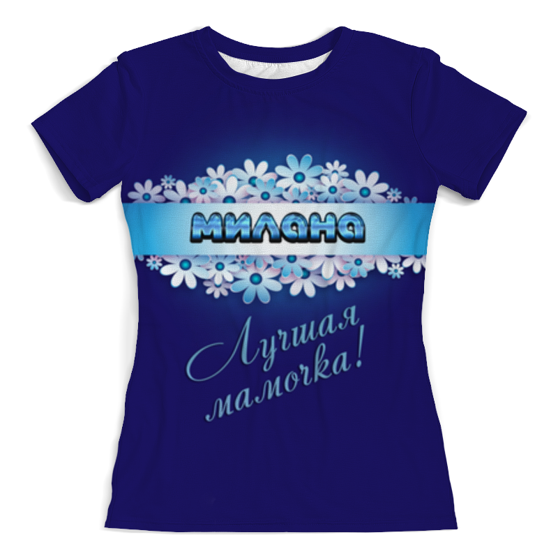 Футболка с полной запечаткой (женская) Printio Лучшая мамочка милана футболка с полной запечаткой женская printio лучшая мамочка полина