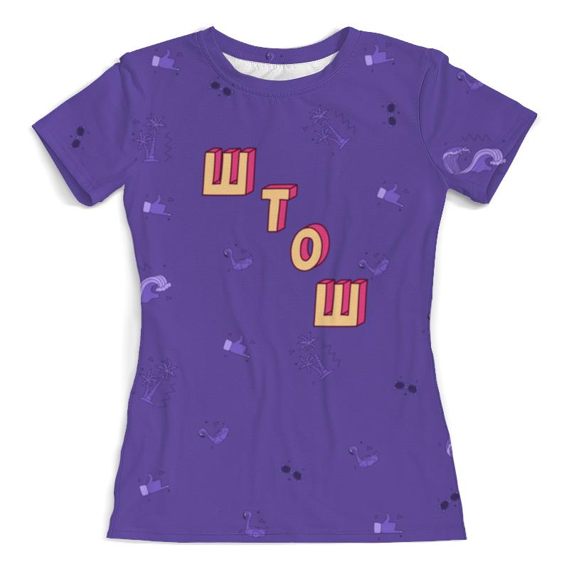 Printio Штош #этолето ультрафиолет футболка с полной запечаткой мужская printio штош этолето ультрафиолет