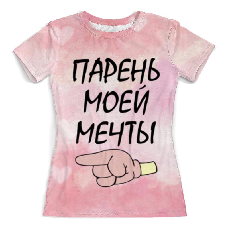 Printio Парень моей мечты футболка с полной запечаткой мужская printio горячий парень
