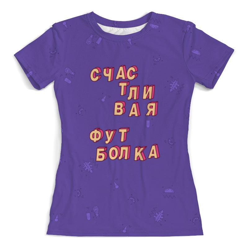 Футболка с полной запечаткой (женская) Printio Счастливая одежда #этолето ультрафиолет