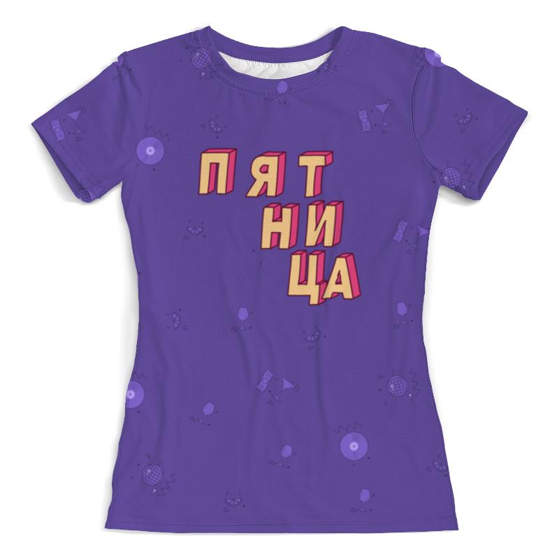 Футболка с полной запечаткой (женская) Printio Пятница #этолето ультрафиолет футболка с полной запечаткой женская printio розовое вино этолето ультрафиолет