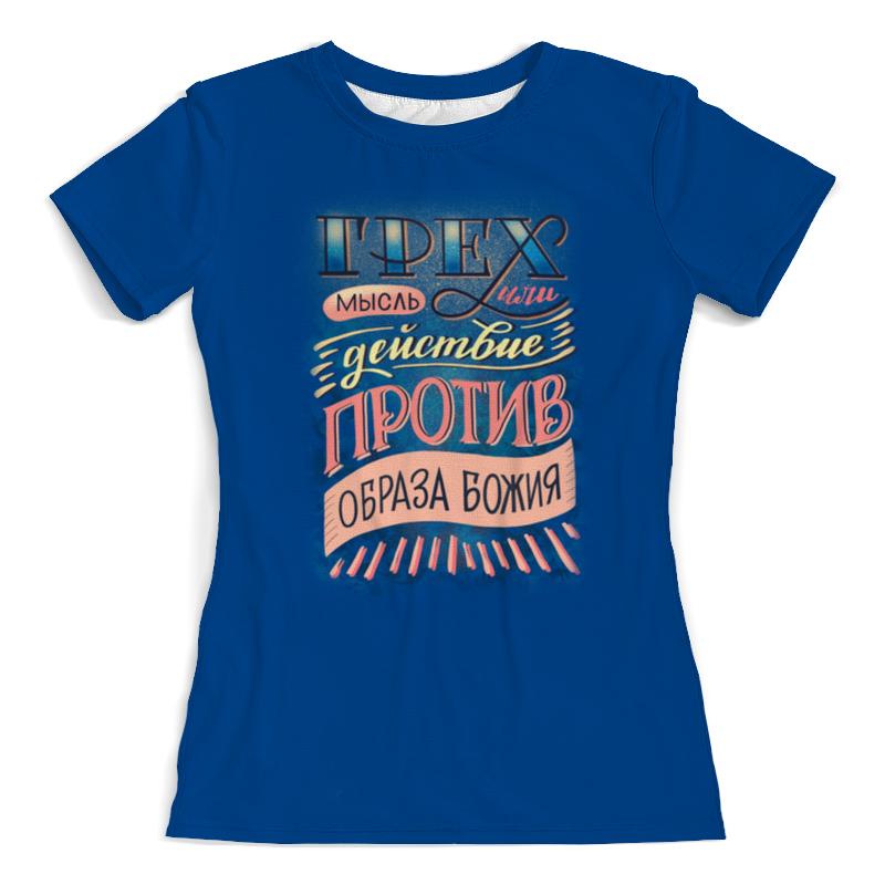 Футболка с полной запечаткой (женская) Printio Цитата - грех футболка с полной запечаткой женская printio тоня против всех