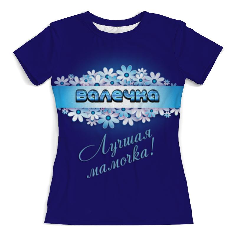 Футболка с полной запечаткой (женская) Printio Лучшая мамочка валечка футболка с полной запечаткой женская printio лучшая мамочка полина