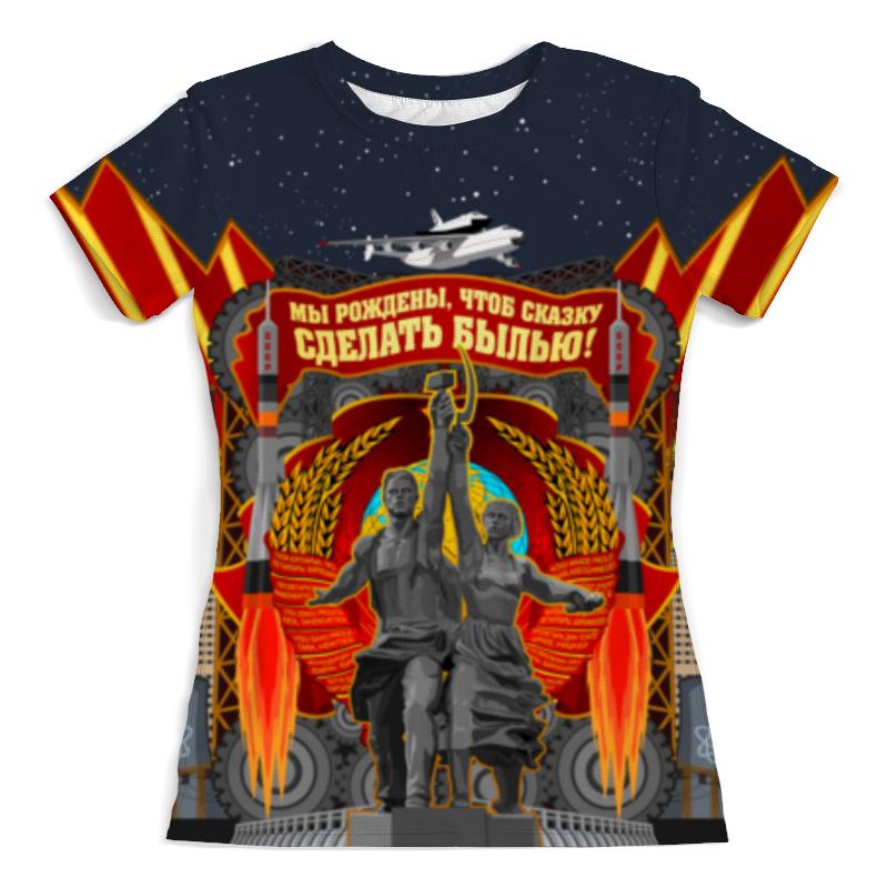 Printio Советский союз футболка с полной запечаткой женская printio ссср советский союз