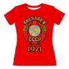 """Футболка с полной запечаткой (женская) """"Сделано в 1971"""" - ссср, советский союз, 1971, сделано в, год рождения"""