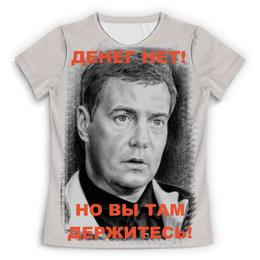 """Футболка с полной запечаткой (Женская) """"Медведев - Денег нет!"""" - прикол, арт, медведев, карикатура, денег нет"""