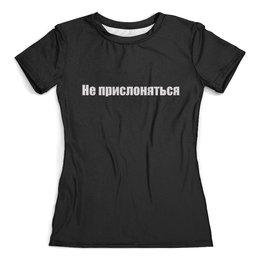 """Футболка с полной запечаткой (женская) """"Не прислоняться  (1)"""" - метро"""